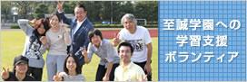 至誠学園への学習支援ボランティア
