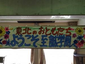 至誠学園2