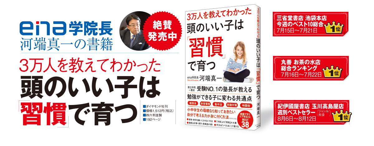 ena学院長河端真一の書籍
